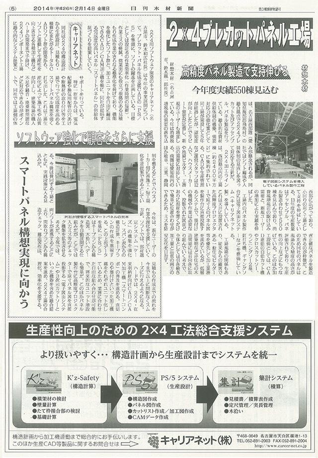 2014年2月14日日刊木材新聞