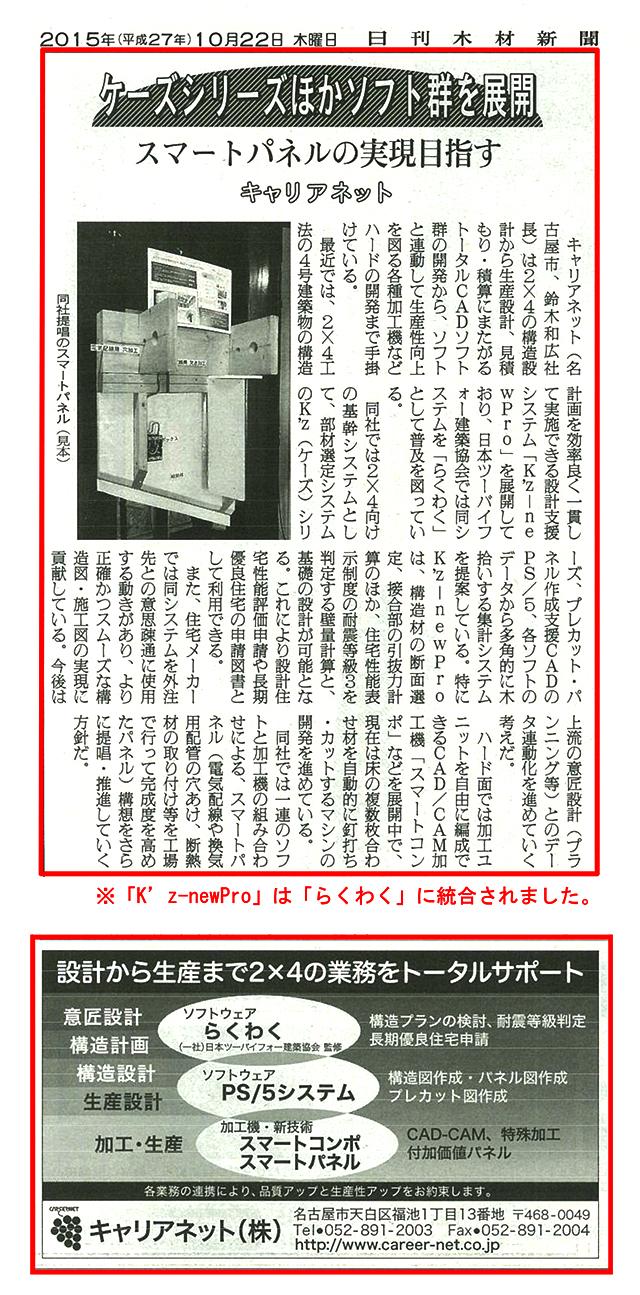 2015年10月22日日刊木材新聞