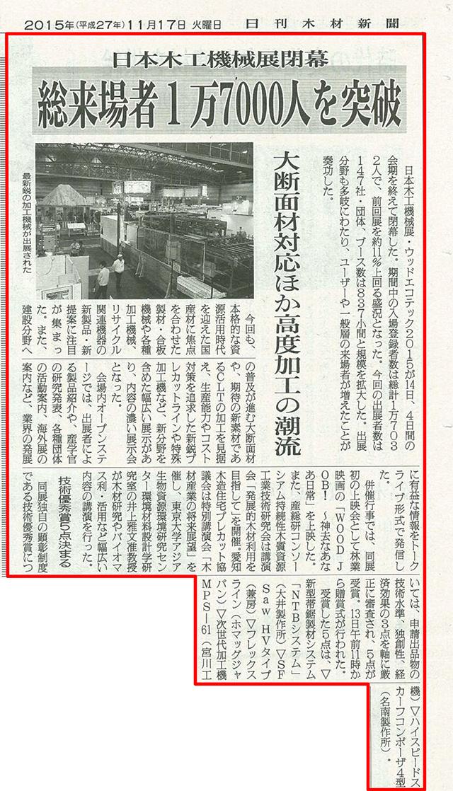2015年11月17日日刊木材新聞