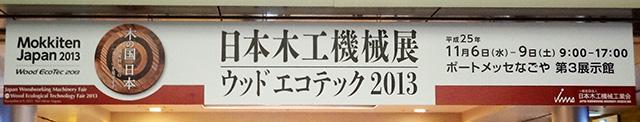 2014年2月|日本木工機械展 ウッドエコテック2013看板