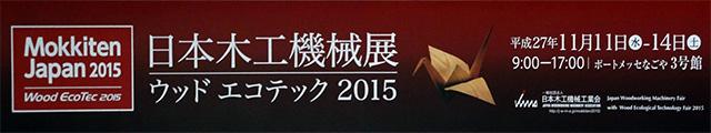 2015年11月|日本木工機械展 ウッドエコテック2015看板