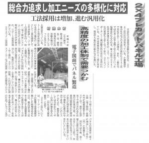 20110128_kiji_thumb