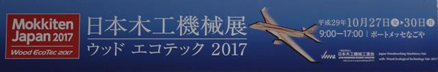 2017年11月|日本木工機械展 ウッドエコテック2017看板